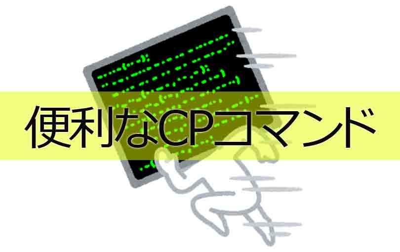 コマンド cp