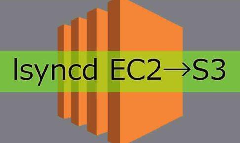 lsyncd_ec2_s3